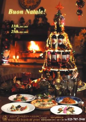 2015クリスマスコースフライヤーおもて