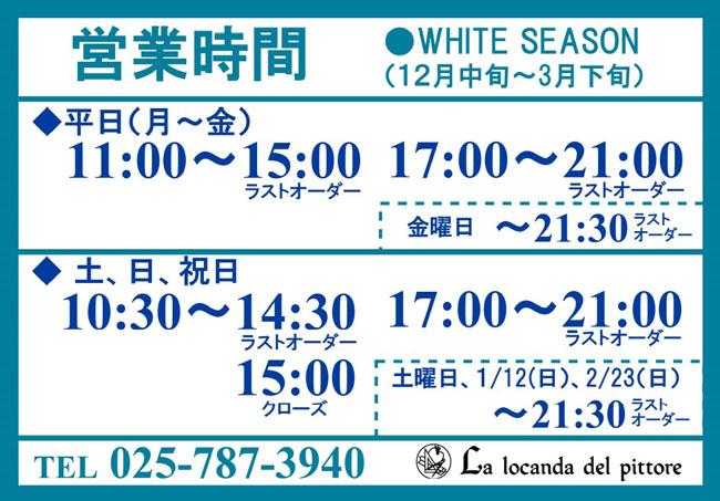 営業時間 WHITE SEASON
