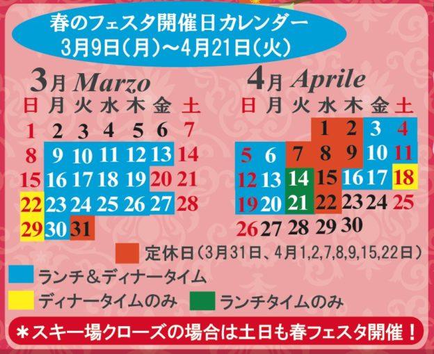 2020春のフェスタ開催日カレンダー