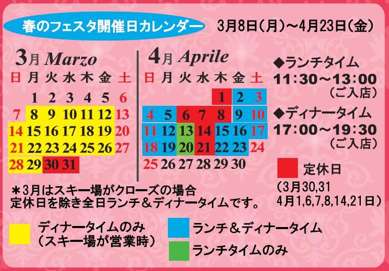 2021春のフェスタ開催カレンダー